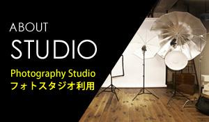 studio information